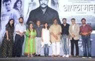 Trailer Launch Of Aapla Manus